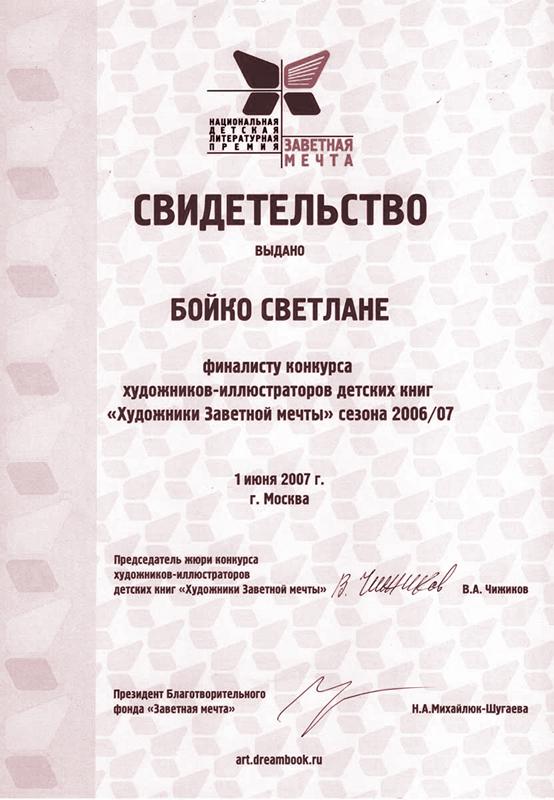 zavetnaya